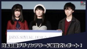 CONOMi主催 日本制服デザインアワード受賞式レポート!