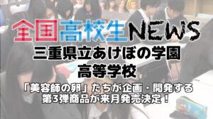 【三重県立あけぼの学園高等学校】nanonin(ナノニン)シリーズに続く、美容アイテムを企画・開発!!