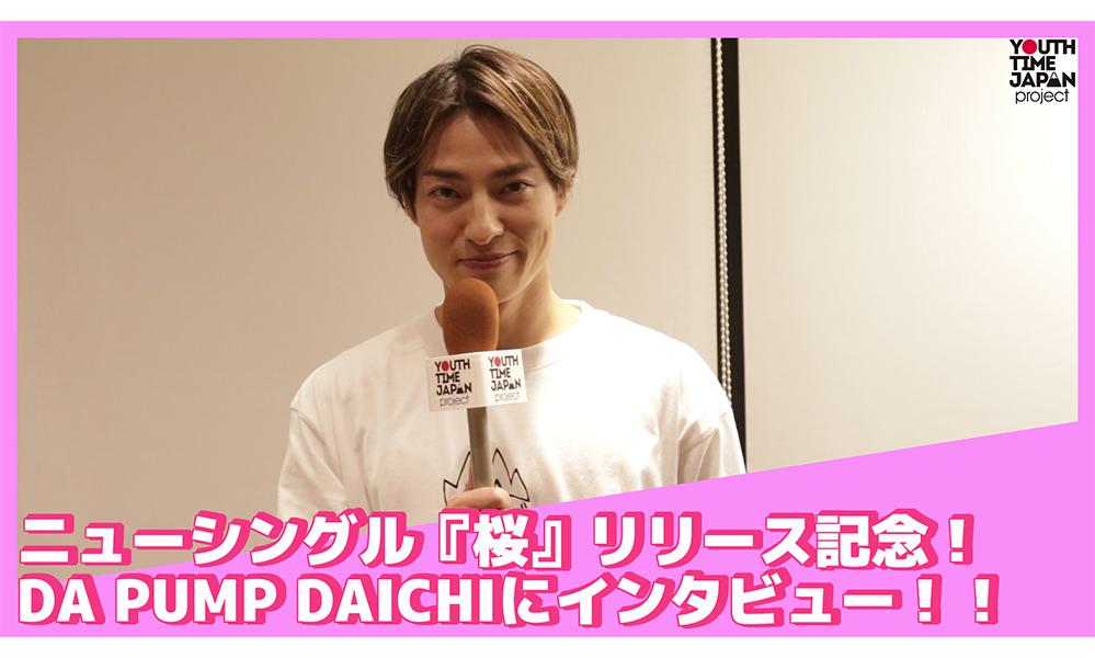 ニューシングル『桜』リリース記念!DA PUMP DAICHIさんにインタビュー!!