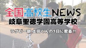 【岐阜聖徳学園高等学校】ラグビー部 土田くんの1日に密着!