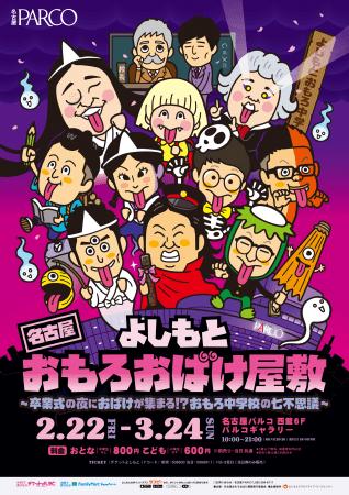 よしもとおもろおばけ屋敷、名古屋PARCOにて開催決定!!