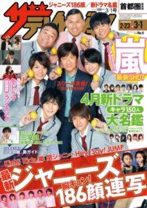 櫻井翔の悩みをメンバー全員でフォローする「VS嵐」最新SHOTも!