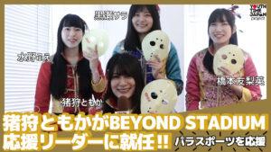 猪狩ともかさん(仮面女子)がパラスポーツを応援するBEYOND STADIUM応援リーダーに就任!