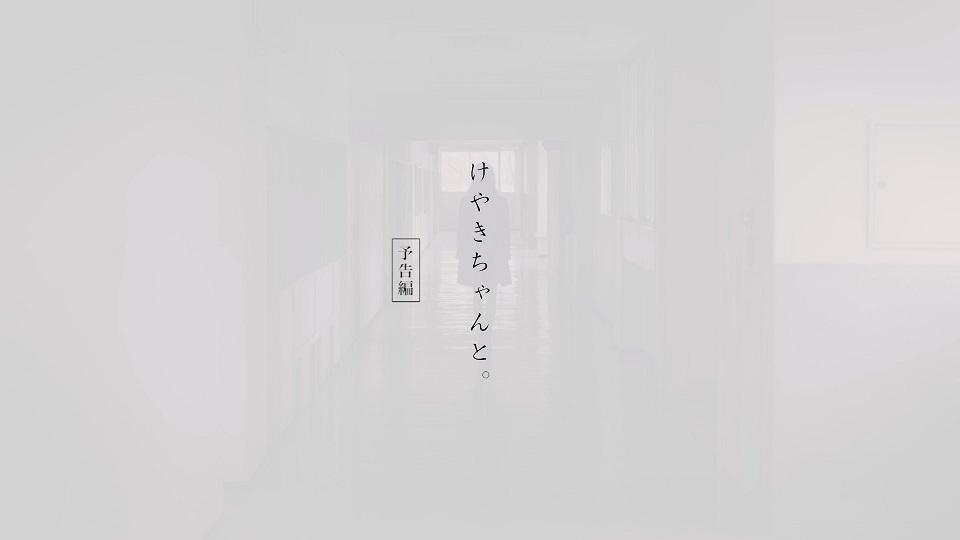 欅坂46、8thシングル収録の特典映像「けやきちゃんと。」公開!