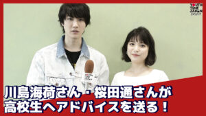 川島海荷さん、桜田通さんが高校生にアドバイスを送る!