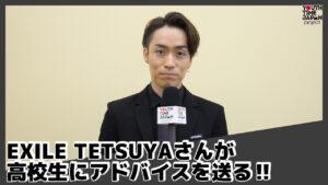 EXILE TETSUYAさんが高校生にアドバイスを送る!