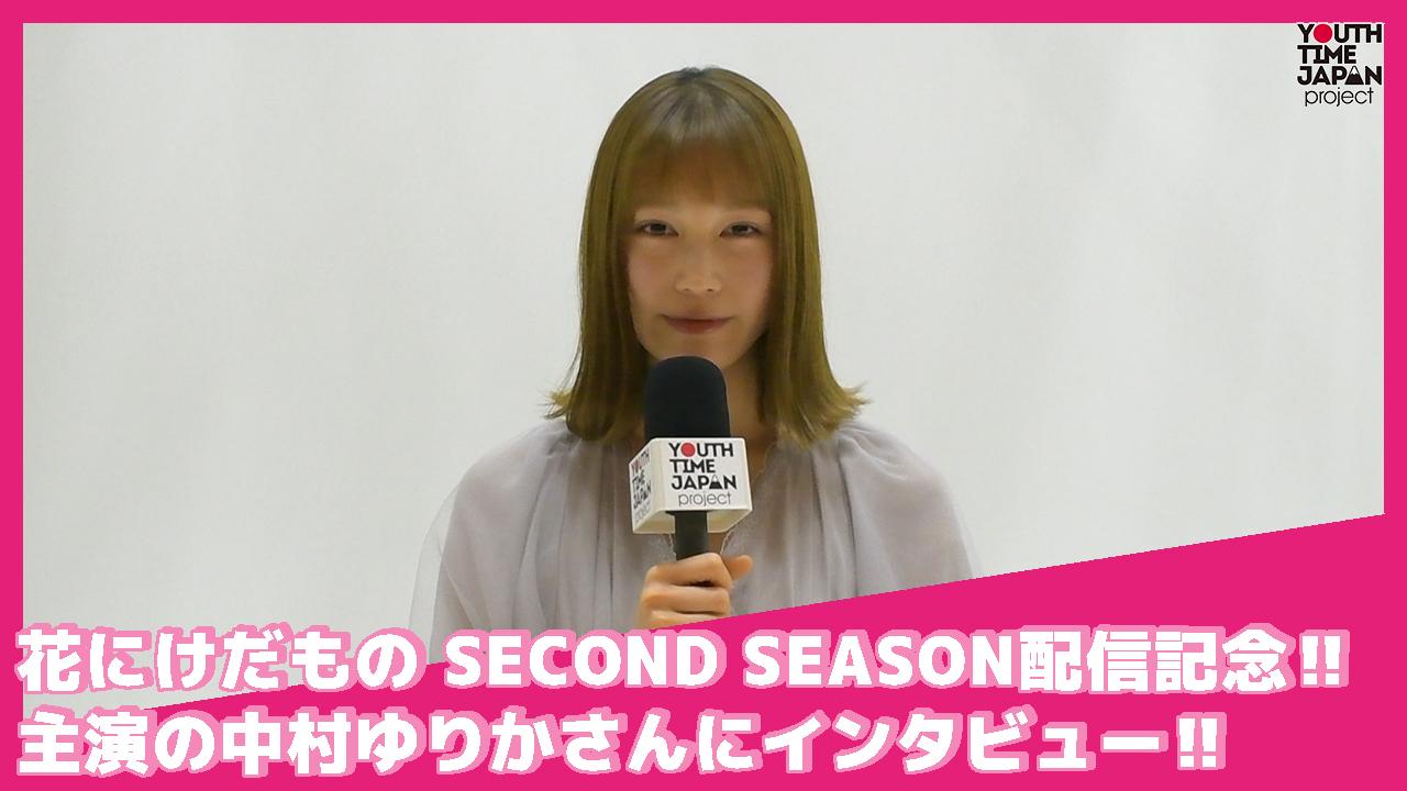 花にけだもの SECOND SEASON配信記念!主演の中村ゆりかさんにインタビュー!