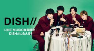 「DISH//」に会える、LINE LIVE公開特番にご招待!LINE MUSIC会員限定のスペシャルキャンペーンがスタート