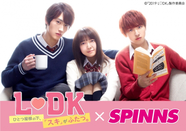 映画『L♡DK ひとつ屋根の下、「スキ」がふたつ。』×SPINNSコラボキャンペーン開催!