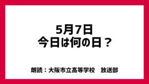 5月7日は「世界エイズ孤児デー」
