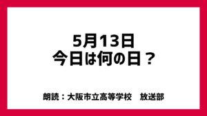 5月13日は「メイストーム・デー」