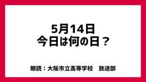 5月14日は「けん玉の日」