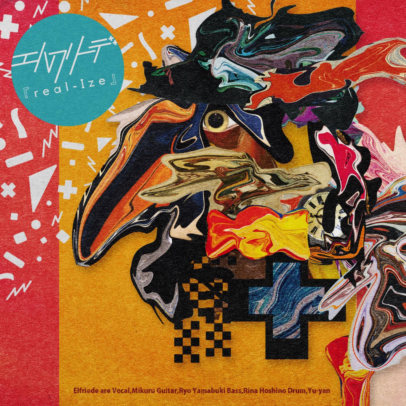 4人組ガールズバンド・エルフリーデが『real-Ize』をリリース!
