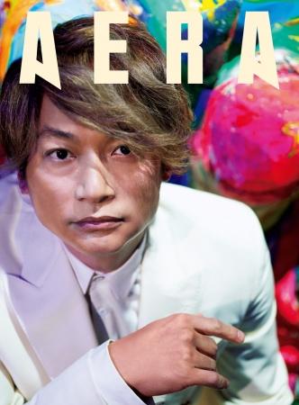 香取慎吾さんが「AERA」の表紙とインタビュー5Pに登場!撮影はいずれも蜷川実花。