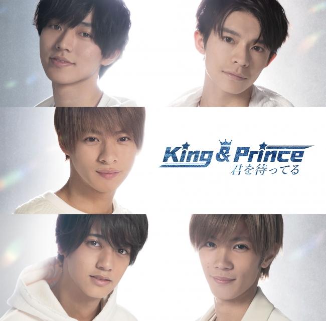 King & Prince、3rdシングル「君を待ってる」4月3日発売!