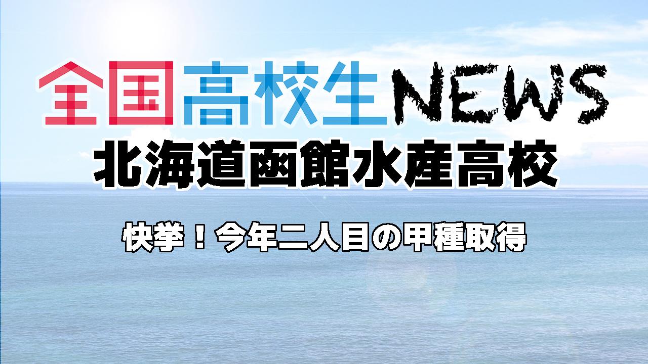 【北海道函館水産高等学校】快挙!今年二人目の甲種取得