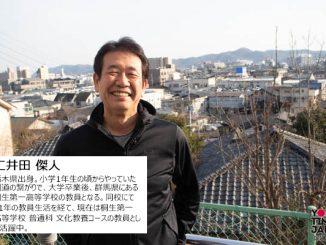 Worker's file VOL.1 高校教師 仁井田 傑人(53)