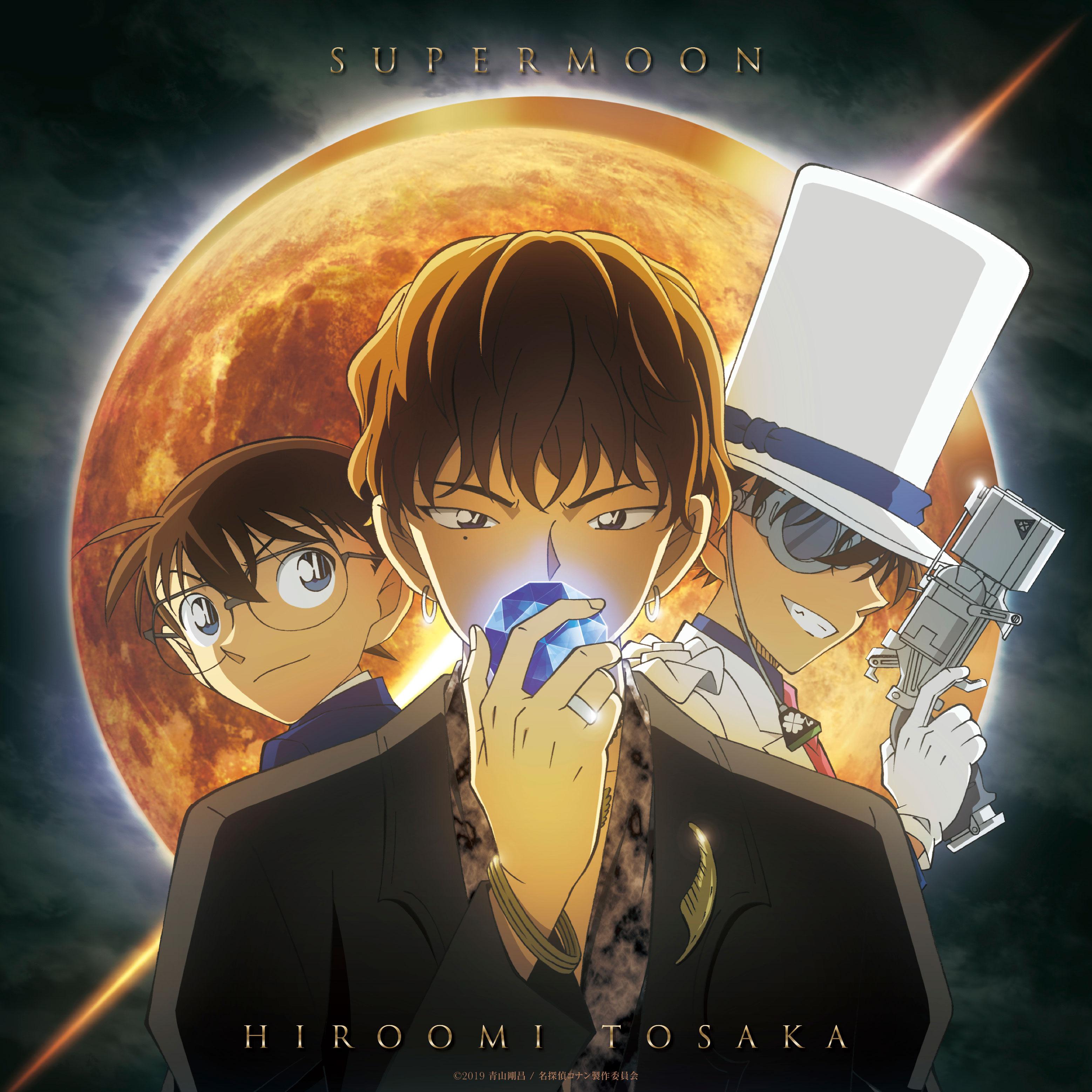 HIROOMI TOSAKAが名探偵コナンの劇場版主題歌を含む『SUPERMOON』をリリース!