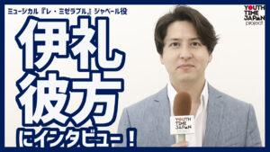 ミュージカルを中心に活躍する伊礼彼方さんにインタビュー!