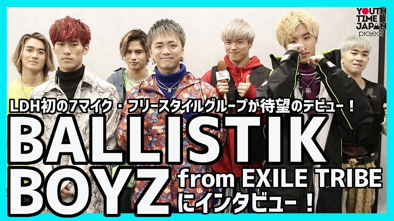 LDH初の7マイクで大注目のBALLISTIK BOYZ from EXILE TRIBEにインタビュー!