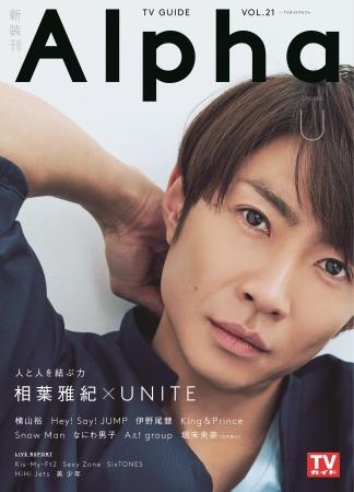 """「TVガイドAlpha」が新装刊! 記念すべき表紙は""""相葉雅紀×Unite""""「目指している所が一緒であれば心は一つになれる」"""