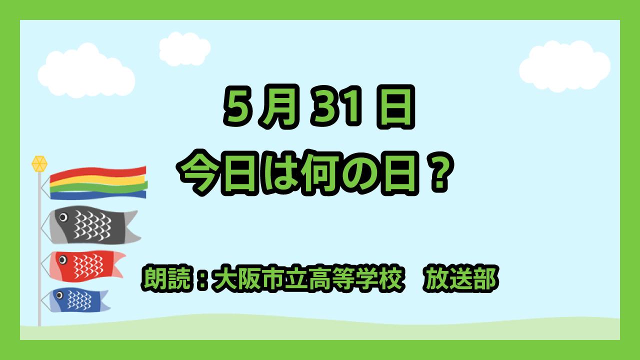 5月31日は「世界禁煙デー」