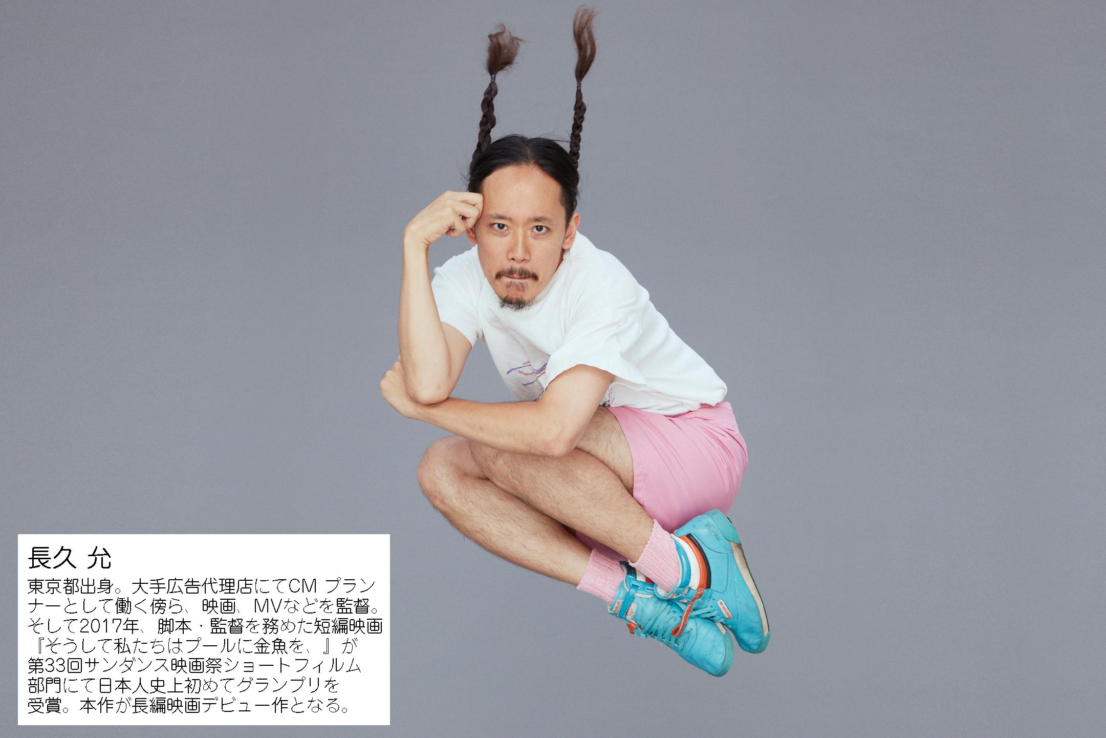 Worker's file VOL.2 映画監督 長久 允