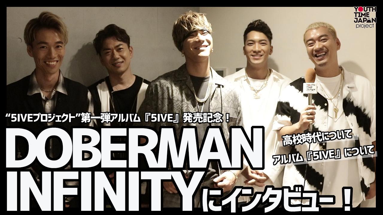 """5IVEプロジェクト""第一弾 アルバム『5IVE』発売記念!DOBERMAN INFINITYにインタビュー!"