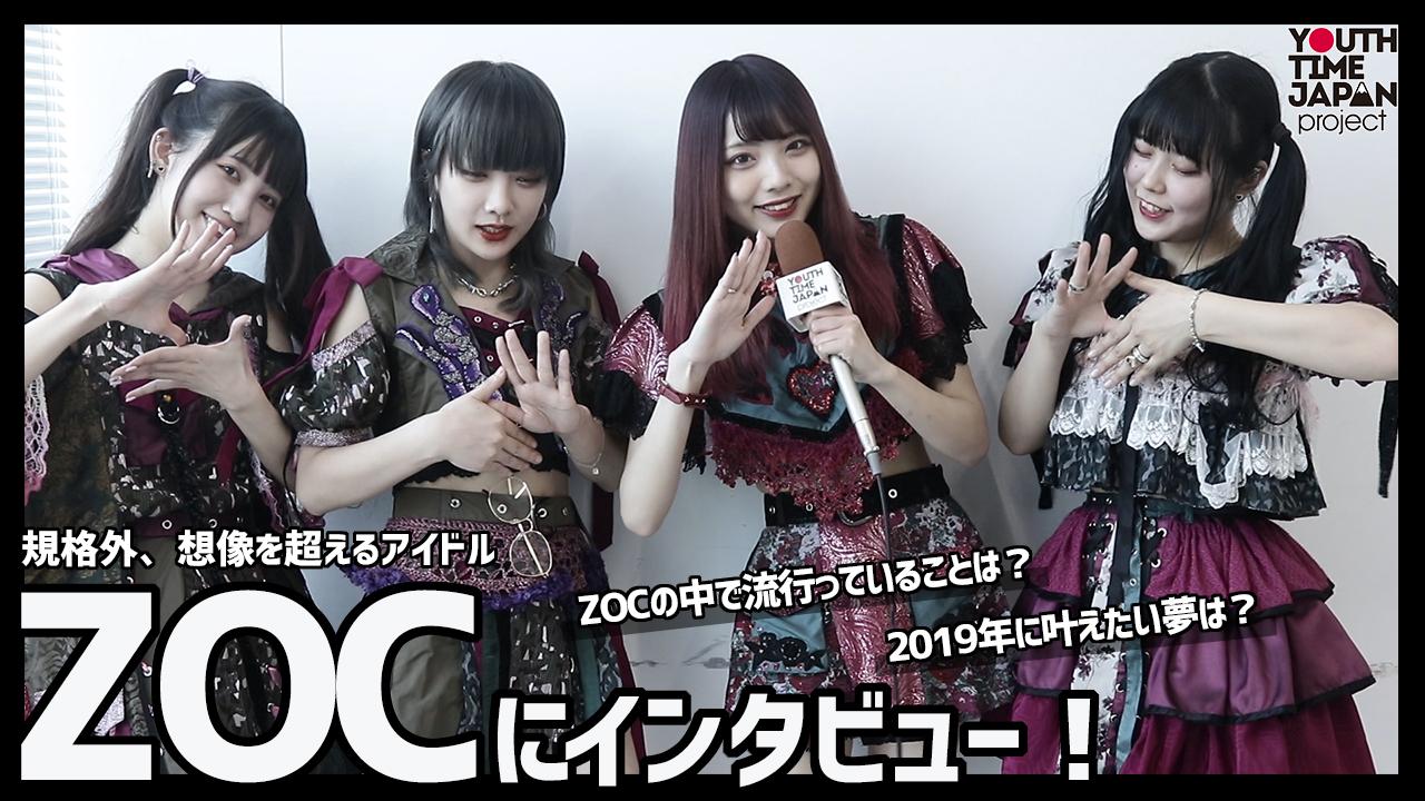 全員規格外、創造を超えるアイドルZOC(ゾック)にインタビュー!