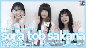 音楽好きもうならせる sora tob sakana(ソラトブサカナ)にインタビュー!