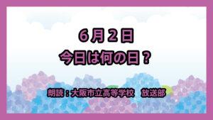 6月2日は 「横浜港開港記念日・長崎港開港記念日」