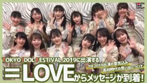 TIF2019に出演する=LOVEからメッセージが到着!