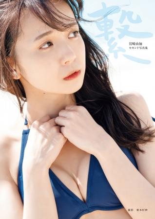 2019年5月「書泉・女性タレント写真集売上ランキング」発表! 第1位は『宮崎由加(Juice=Juice)セカンド写真集「繋」』!!