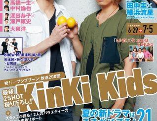 「KinKi Kidsのブンブブーン」放送200回を記念!表紙はKinKi Kids!2人が音大生のモテ事情を質問!
