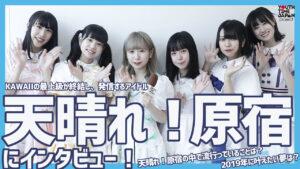KAWAIIの最上級が終結し、発信するアイドル 天晴れ!原宿にインタビュー!