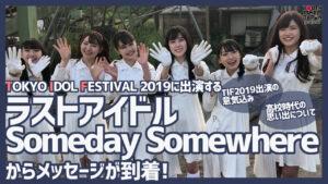 TIF2019に出演するラストアイドルSomeday Somewhereからメッセージが到着!