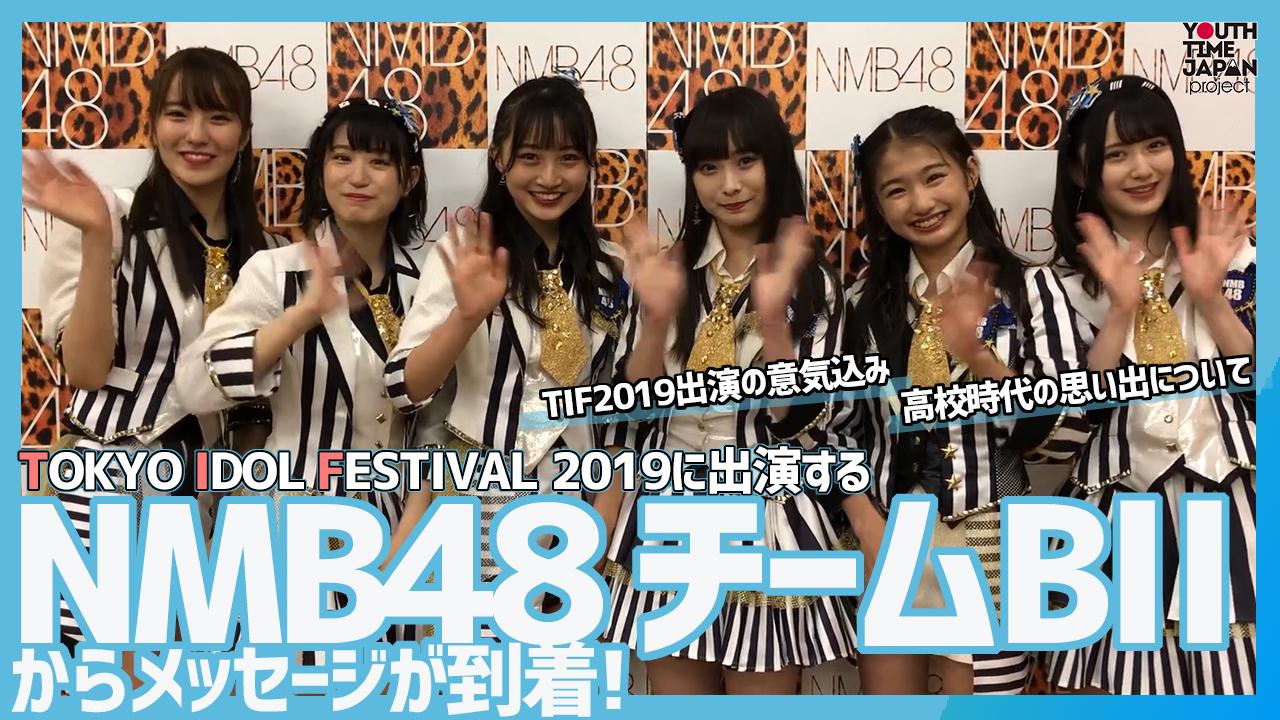 TIF2019に出演するNMB48からメッセージが到着!