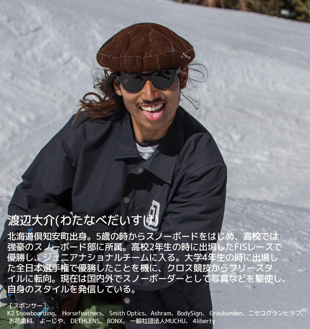 プロスノーボーダー 渡辺大介さんにインタビュー!