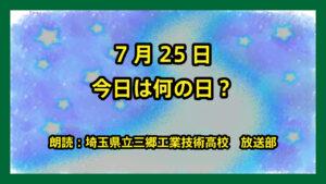7月25日は「最高気温記念日」