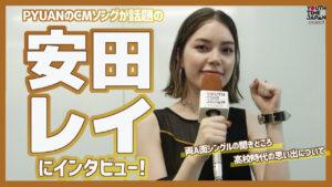 CMソングが話題の安田レイにインタビュー!「高校生のうちにたくさん遊んで、いろいろ吸収していってほしい」