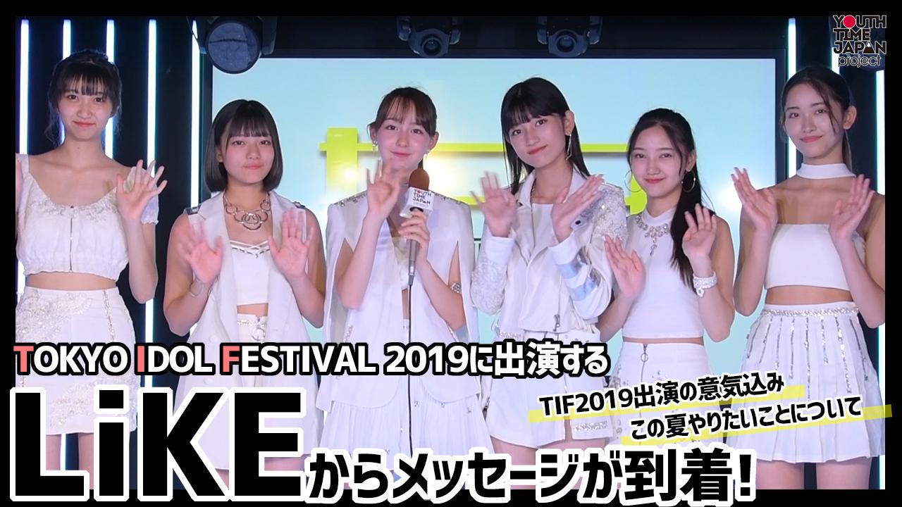 TIF2019に出演するLiKEからメッセージが到着!