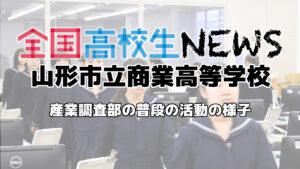 【山形市立商業高等学校】産業調査部の普段の活動の様子