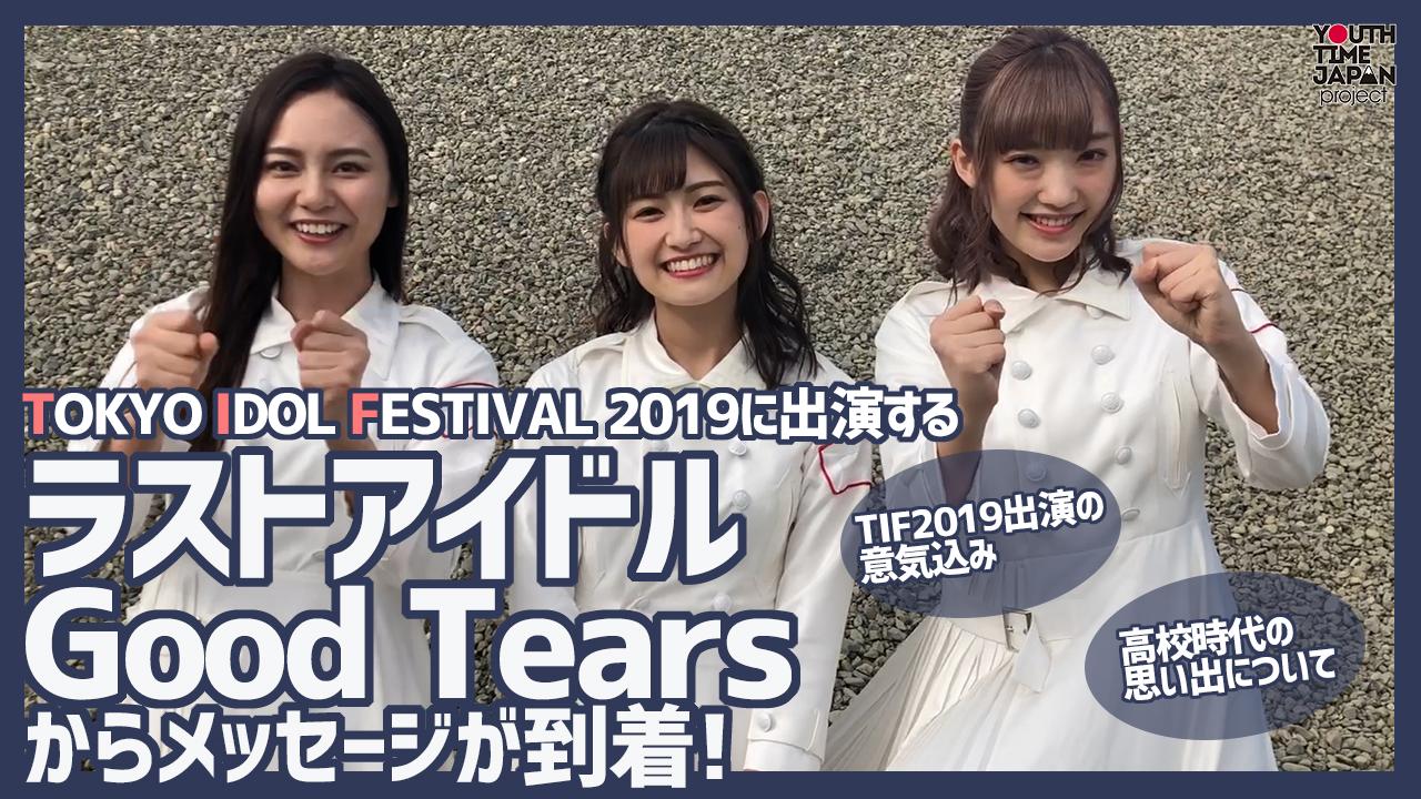 TIF2019に出演するラストアイドル Good Tearsからメッセージが到着!