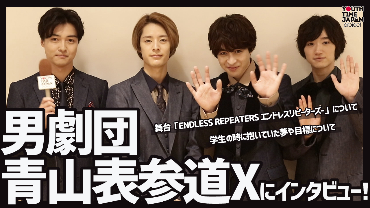 男劇団 青山表参道Xにインタビュー!「友達付き合いも大事だけど家族との時間も大切にしてほしい」