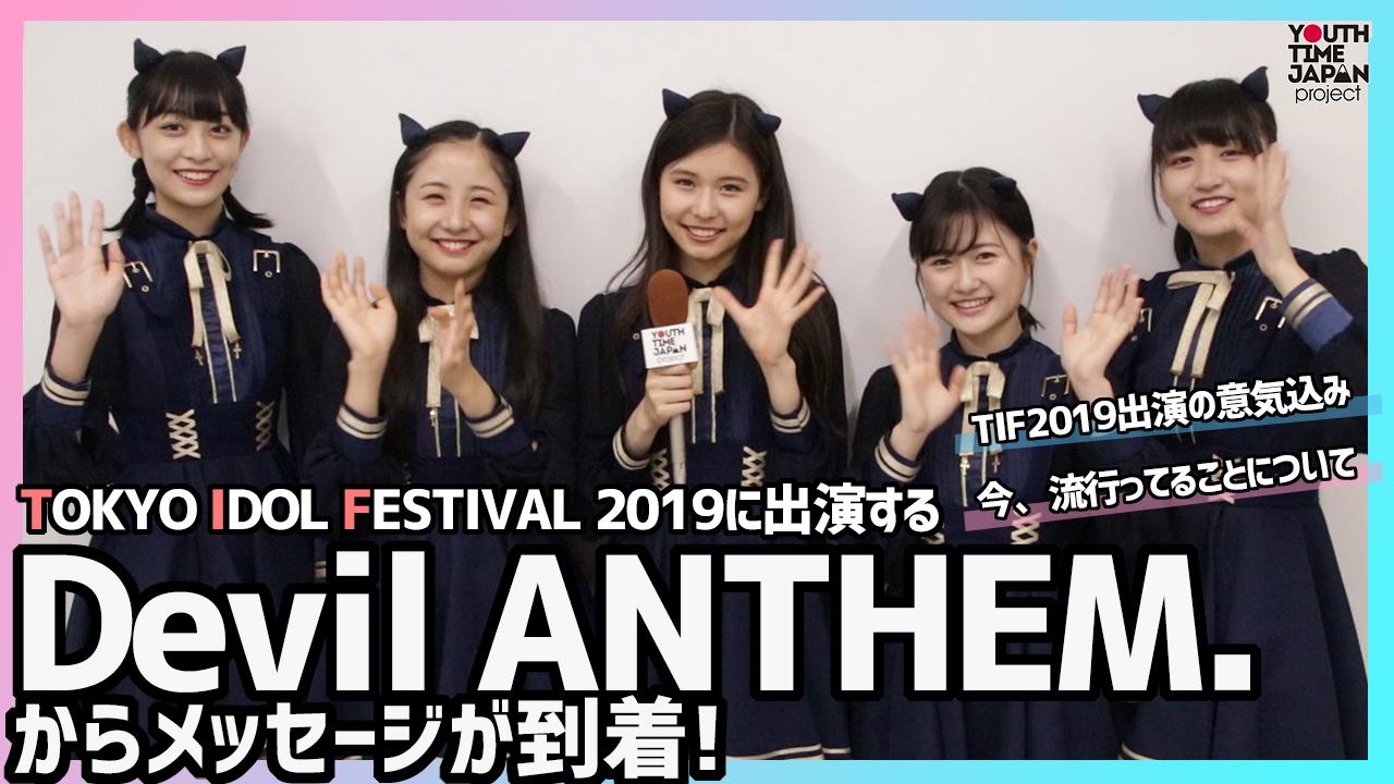 TIF2019に出演するDevil ANTHEM.(デビルアンセム)からメッセージが到着!