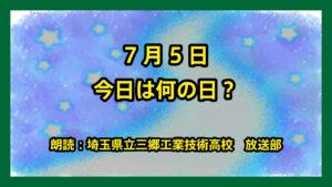7月5日は「江戸切子の日」