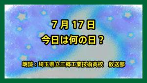 7月17日は「東京の日」