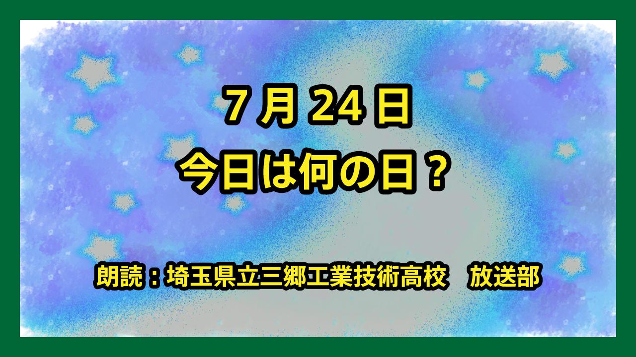7月24日は「劇画の日」