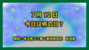 7月12日は「人間ドックの日」