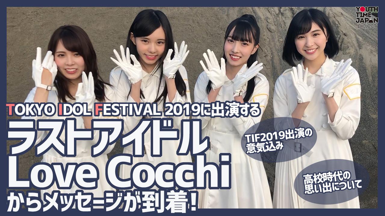 TIF2019に出演するラストアイドル Love Cocchiからメッセージが到着!